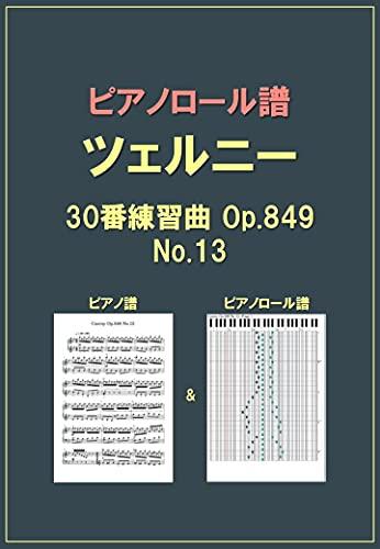 ピアノロール譜 ツェルニー 30番練習曲 Op.849 No.13