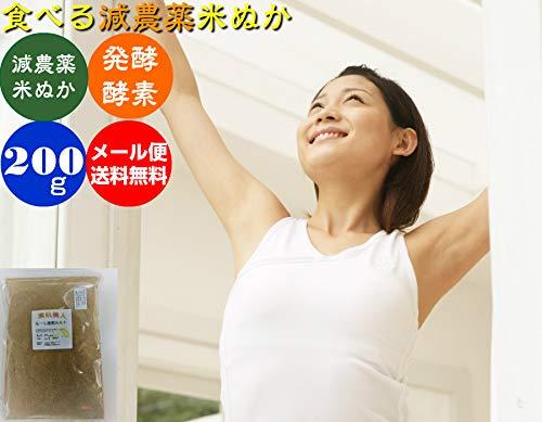 食べる米ぬか 善玉菌米ぬか「発酵美人」「メール便」 (200g)