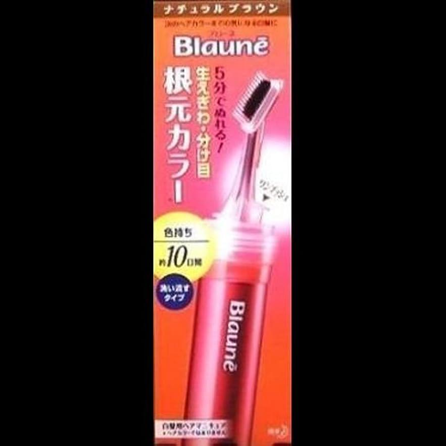 細部ソーダ水破壊【まとめ買い】ブローネ根元カラー ナチュラルブラウン ×2セット