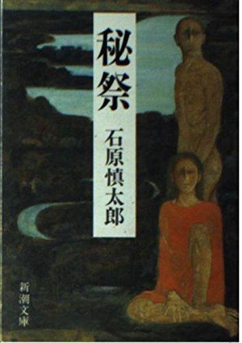 秘祭 (新潮文庫)