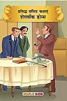 Sherlock Holmes (Illustrated) (Hindi)