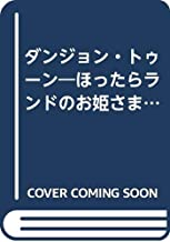 ダンジョン・トゥーン―ほったらランドのお姫さま〈下巻〉 (TECH CD‐ROM BOOKシリーズ)