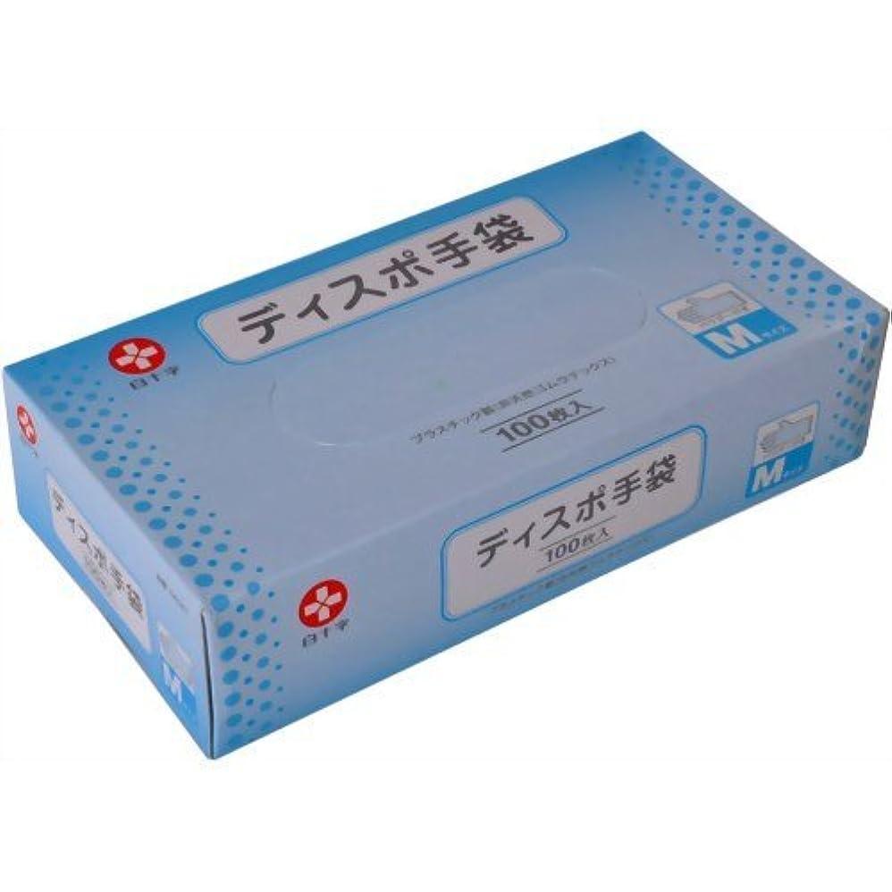 線座る直接白十字 ディスポ手袋 M 100枚入 × 10個セット