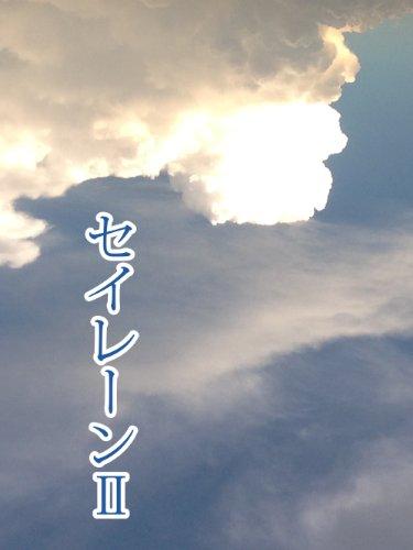 SeirenesII (Japanese Edition)