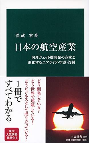 日本の航空産業-国産ジェット機開発の意味と進化するエアライン・空港・管制 (中公新書 2588)