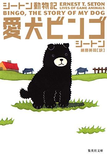 愛犬ビンゴ シートン動物記 (集英社文庫)