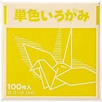 単色折り紙 15×15cm 100枚 黄