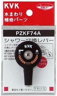 KVK シャワー切換レバーKF100N用 PZKF74A