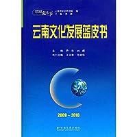 Yunnan Culture Development of Blue Book (2009-2010)