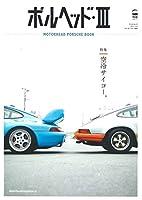 ポルヘッド vol.3 (サンエイムック MOTORHEAD PORSCHE BOOK)