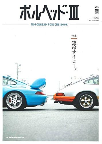 POLHET III (SAN EIMAC MOTORHEAD PORSCHE BOOK) Magazine - 2017 Oct 18