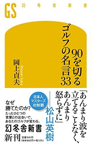 90を切るゴルフの名言33 (幻冬舎新書)