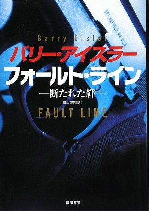 フォールト・ライン―断たれた絆 (ハヤカワ・ノヴェルズ)