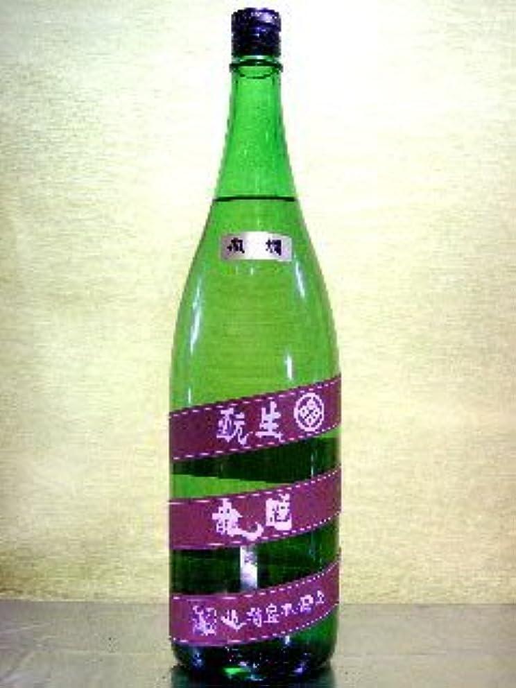 密輸カーペット忠誠睡龍 生もと純米酒 1.8L