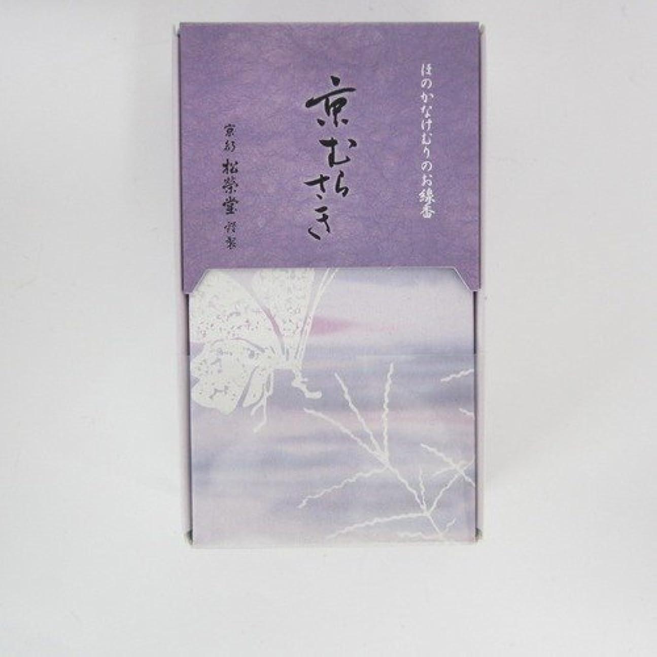 上昇クリックミント松栄堂 玉響シリーズ 京むらさき 45g