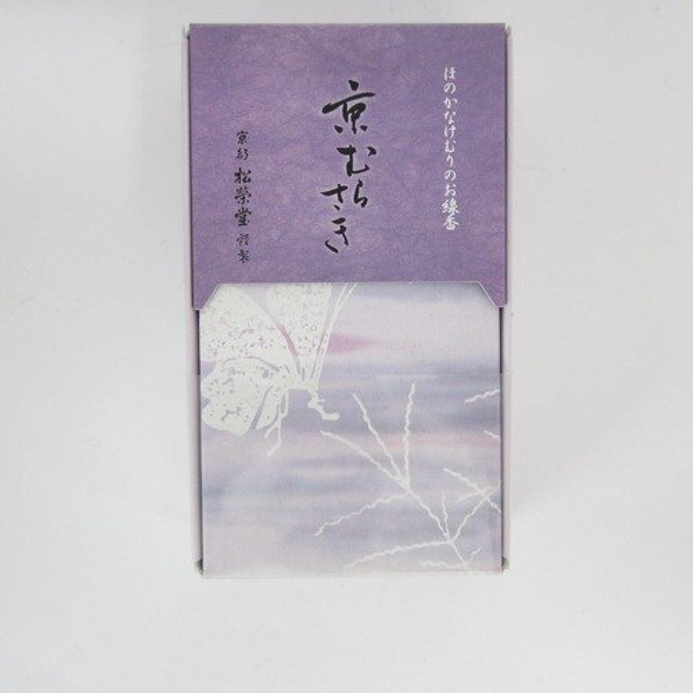 魅力的であることへのアピールマキシムテーブルを設定する松栄堂 玉響シリーズ 京むらさき 45g
