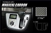 《マジカルカーボン》エアコンスイッチパネル パッソ M700系 2016.4~☆車用コースター5枚セットおまけ付き☆ (シルバー)