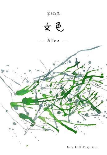 第1句集文色-Airo- 櫃割仁平俳句集