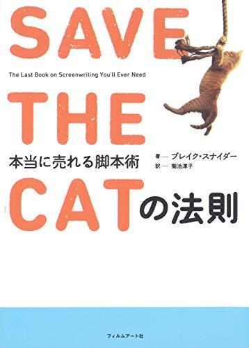 SAVE THE CATの法則 SAVE THE CATの法則