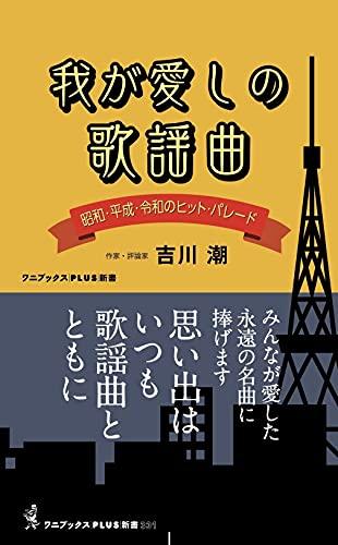 我が愛しの歌謡曲 - 昭和・平成・令和のヒット・パレード - (ワニブックスPLUS新書)