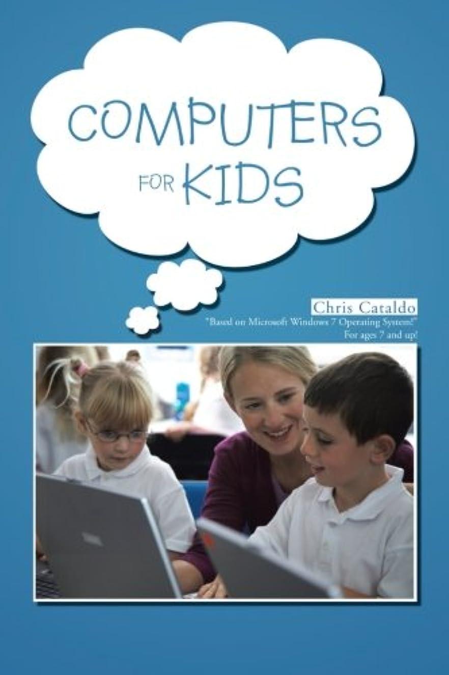 文化悪の元に戻すComputers for Kids