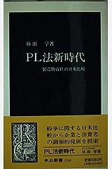 PL法新時代―製造物責任の日米比較 (中公新書) 新書