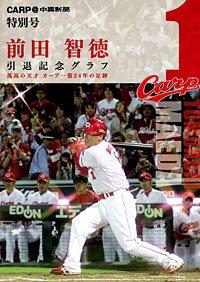 前田智徳引退記念グラフ―孤高の天才カープ一筋24年の足跡