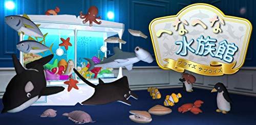 『へなへな水族館』のトップ画像