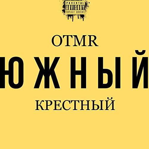 OTMR & Крестный