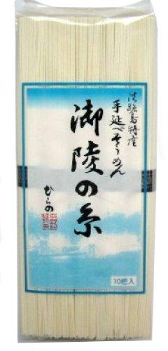 平野製麺所 手延べそうめん 御陵の糸 <新物> 500g [0813]