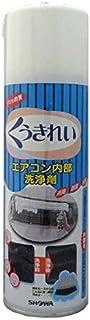 ショーワ部品:エアコン内部洗浄剤くうきれい/AFC010エアコン用
