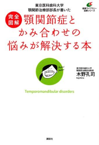 完全図解 顎関節症とかみ合わせの悩みが解決する本 東京医科歯科大学 顎関節治療部部長が書いた (健康ライブラリー)