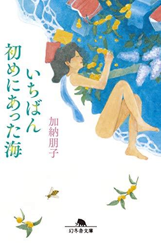 [画像:いちばん初めにあった海 (幻冬舎文庫)]
