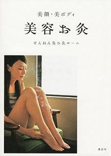 美顔・美ボディ 美容お灸 (講談社の実用BOOK)