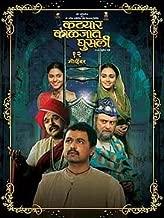 Katyar Kaljat Ghusli ( 2 Dvd Set Collectors Edition. New 2 Disc Set, Marathi Film, With English Subtitles)