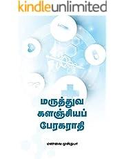 மருத்துவக் களஞ்சியப் பேரகராதி (Tamil Edition)