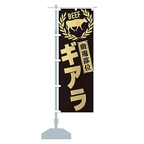 ギアラ/牛肉・焼肉・部位・肉屋 のぼり旗 サイズ選べます(ジャンボ90x270cm 左チチ)
