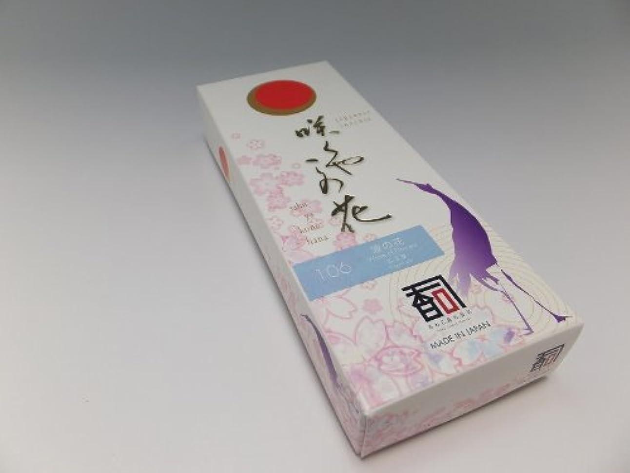 バラ色細心の宣伝「あわじ島の香司」 日本の香りシリーズ  [咲くや この花] 【106】 波の花 (煙少)