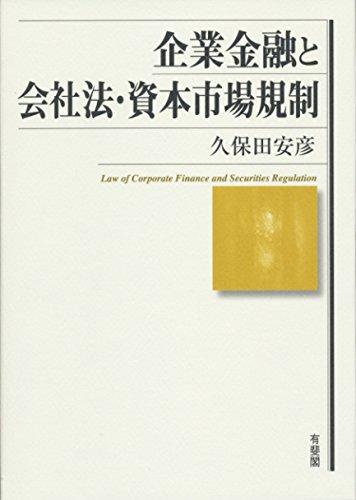 企業金融と会社法・資本市場規制