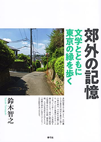 郊外の記憶 文学とともに東京の縁を歩く