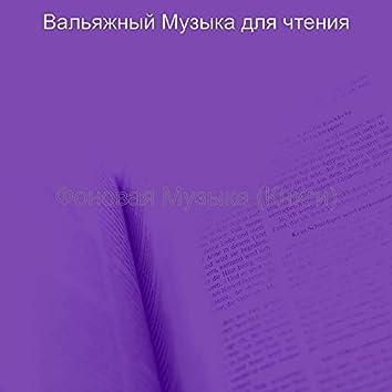 Фоновая Музыка (Книги)