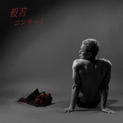 倍ヤバイ feat. 田我流, ZONE THE DARKNESS, SHINGO★西成