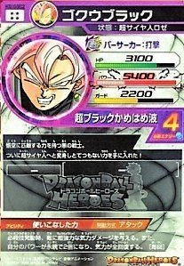 Dragon Ball Heroes HGD10-SEC2 Goku Midnight Eye black