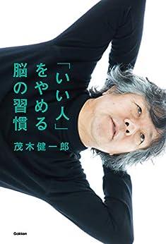 [茂木 健一郎]の「いい人」をやめる脳の習慣