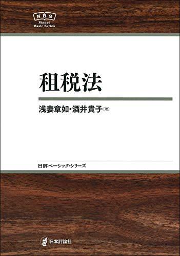 租税法 (日評ベーシック・シリーズ)