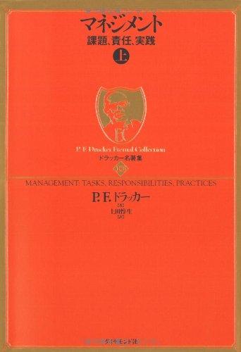 ドラッカー名著集13 マネジメント[上]―課題、責任、実践