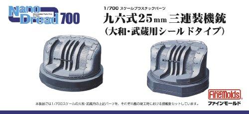 ファインモールド 1/700 ナノ・ドレッドシリーズ 九六式25mm三連装機銃 大和型シールドタイプ プラモデル用パーツ WA3