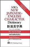 NTC's New Japanese-English Character Dictionary - Jack Halpern