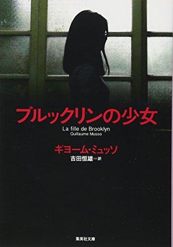 ブルックリンの少女 (集英社文庫) - ギヨーム・ミュッソ, 吉田 恒雄