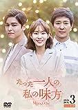 たった一人の私の味方 DVD-BOX 3[DVD]